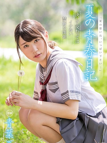 Diary in Summer, Natsu Aoba