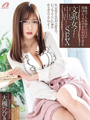 Creampie Sex with Erotic Silent Woman, Hibiki Otsuki
