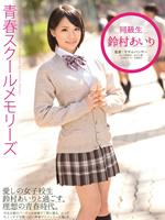 Youth School Memory, Airi Suzumura